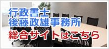 行政書士後藤政雄事務所 総合サイトはこちら