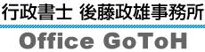 宅建業免許申請やコリンズ登録は東京都千代田区の誠実・安心・確実な行政書士後藤政雄事務所へ